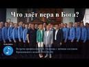 Что даёт вера в Бога Встреча А И Осипова с личным составом Кремлёвского полка 2018 06 28