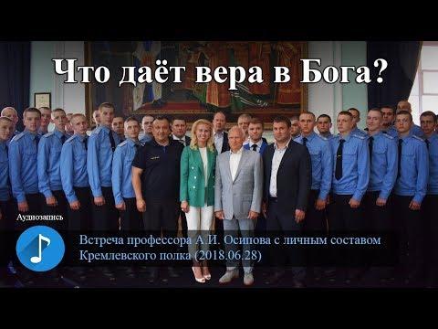 Что даёт вера в Бога? (Встреча А.И. Осипова с личным составом Кремлёвского полка, 2018.06.28)