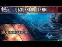 ОБЗОР игры SUBNAUTICA от JetPOD90 Первый взгляд на выживание в открытом мире инопланетного океана