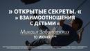 Взаимоотношения с детьми Михаил Заболотских 3 июня 2018