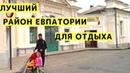 Евпатория. Какой Район Выбрать для Отдыха и Где Снять Жилье. Крым