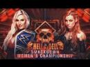 хиас 18 Шарлотта Флэр против Бэкки Линч за титул чемпионки SmackDown