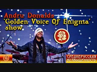 """Фестиваль """"Среднерусская Возвышенность"""" - Andru Donalds show """"Golden Voice Of Enigma"""" -"""