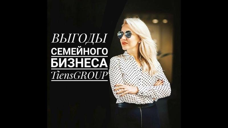 Эвита Боженкова ВЫГОДЫ СЕМЕЙНОГО БИЗНЕСА TiensGROUP
