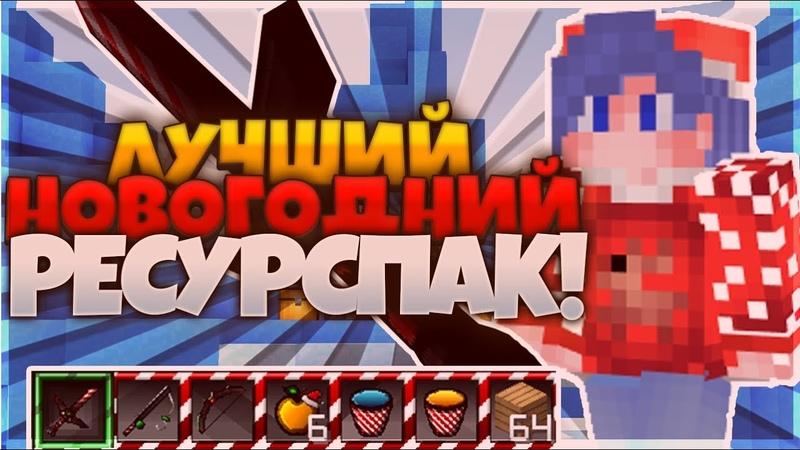 ЛУЧШИЙ НОВОГОДНИЙ РЕСУРСПАК! НОВОГОДНИЙ РП![Minecraft SkyWars Hypixel MiniGame]