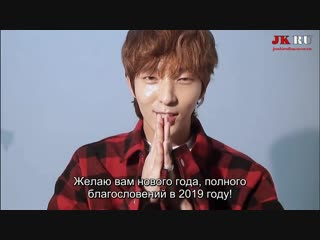 [RUSSUB] LEE JOON GI _ 2019 HAPPY NEW YEAR