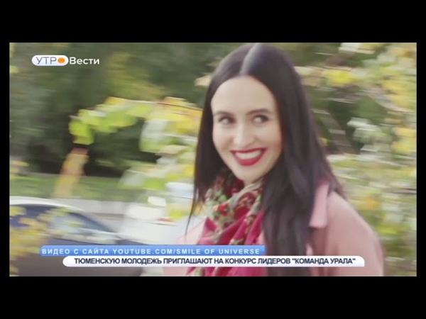 Самая улыбчивая девушка Вселенной живет в Тюмени