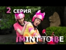 [FSG 54RFL] [E02] Mint To Be [рус.саб]