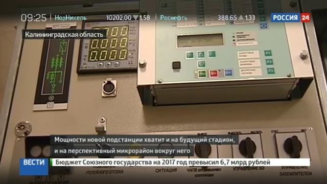 Новости на Россия 24 • В Калининграде открылся первый объект ЧМ-2018 - подстанция Береговая