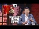 Наказание детей или как Медведев деньги искал Держитесь там S2E36