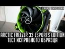 Arctic Cooling Freezer 33 eSports Edition - Оправдание кулера!