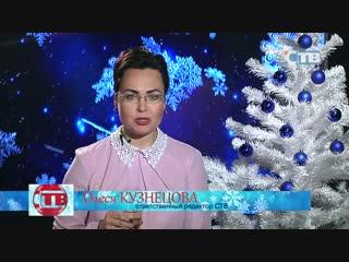 31.12.2018 Новогоднее поздравление коллектива СТВ Олеся Кузнецова