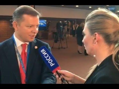 Российской пропагандистке в ПАСЕ досталось еще и от Ляшко