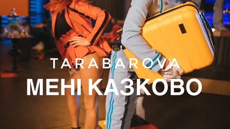 TARABAROVA МЕНІ КАЗКОВО