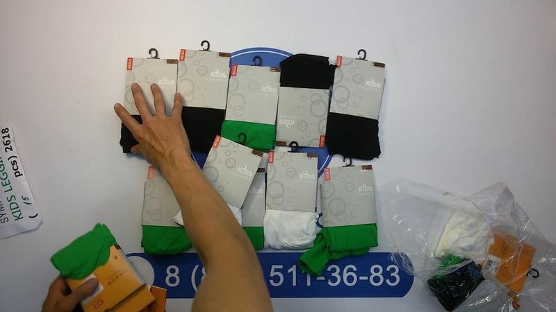 Symfony Kids Leggings (15 PCS) - легенсы сток, шт 2 пакета