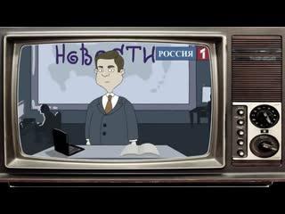 Российское ТВ глазами простых россиян