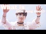 Что такое Чон Чонгук? [전정국] What is Jeon Jung Kook? [田柾國]