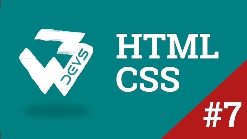 Урок 7. Самоучитель HTML CSS. Форматирование текста