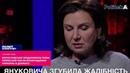 Богословская предложила план репрессий после возвращения Украины в Донбасс