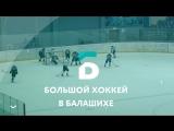 Большой хоккей в Балашихе