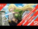 озвучка 11 серия Isekai Maou to Shoukan Shoujo no Dorei Majutsu Повелитель тьмы Другая история мира Магия подчинения