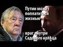 Путин может поплатиться жизнью враг внутри Садового кольца интервью