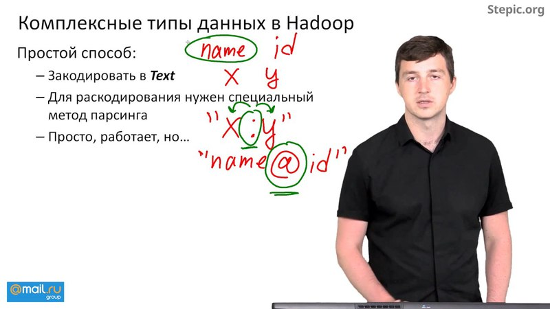 08 - Hadoop. Java API. Продолжение