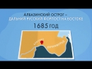 Албазинские казаки на службе китайского императора