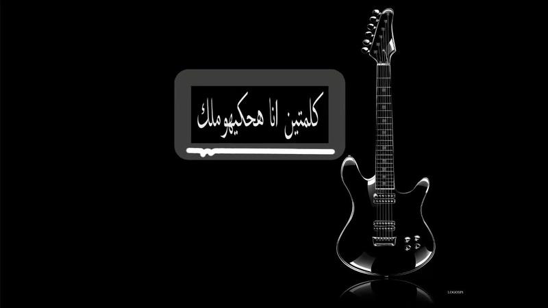 الشاعر محمد صابر كلمتين انا هحكيهوملك