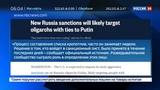 Новости на Россия 24 NBC новые персональные санкции против России подготовлены с помощью разведки США