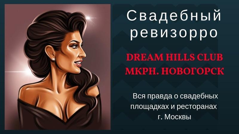 Свадебный ревизорро Dream Hills Club Свадебный коттедж Загородный отель