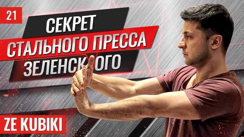 Новые упражнения на пресс. Пилатес для начинающих. Мифы о правильном питании – Ze Kubiki 21