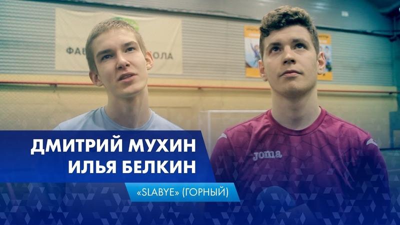 Дмитрий Мухин, Илья Белкин - Slabye (Горный)