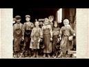 Царские Романовские Обители зла Детские дома Детей по всей Руси собирали а взрослых которые помнили предыдущий МiР после ее уничтожения утилизировали Отсюда и выросли Иваны не помнящие своего родства