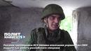 Разгром группировки ВСУ силами ополчения украинские СМИ выдали как работу российского спецназа