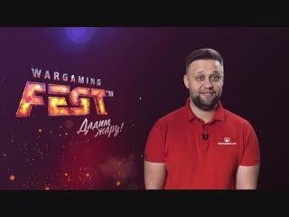 Приглашаем на WG Fest