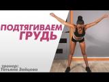 10-Минутная Тренировка Для Красивой и Упругой Груди ● Татьяна Зайцева