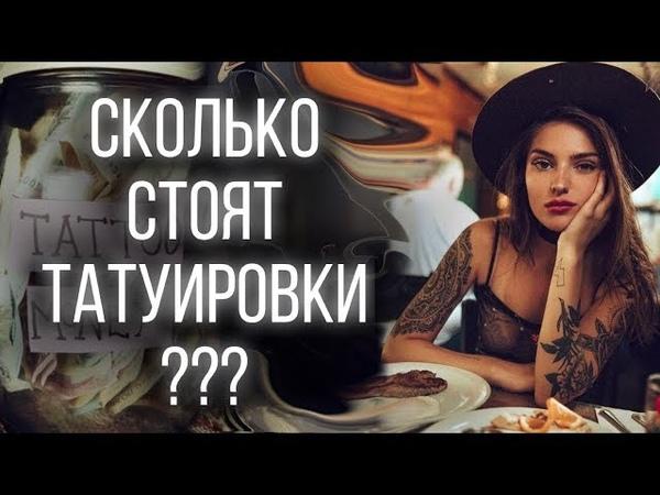 Сколько стоит тату От чего зависит стоимость татуировки