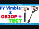 Обзор стабилизатора feiyu tech vimble 2