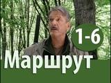 Фильм о событиях 41 года,на реальных событиях,Фильм МАРШРУТ,серии 1-6,русский сериал