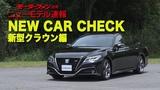 TOYOTA CROWN S220 2018-2019г  автомобиль пятнадцатого поколения Toyota Crown