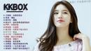 2017 - 8月 KKBOX 華語單曲排行月榜 (8/15更新) 2017最好听的华语歌曲 ( 2017年华语流行歌曲 ) - 2017 26