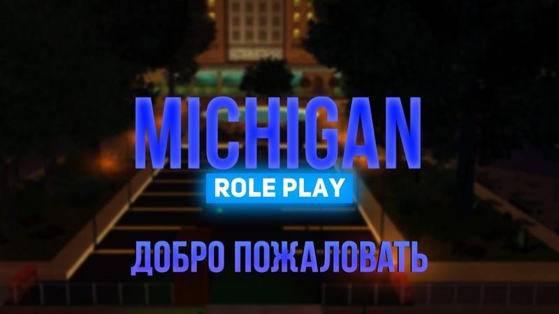 Добро пожаловать в Michigan Role Play!