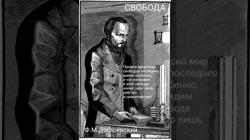 Свобода Ф.М.Достоевский. Читает Виктор Золотоног