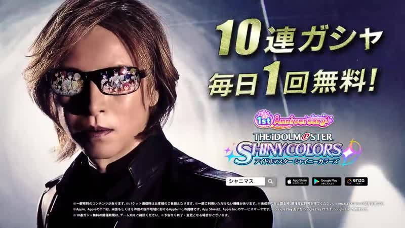 Enza対応ゲーム 『アイドルマスター シャイニーカラーズ』PRODUCER YOSHIKI TVCM「Sポーズ篇」