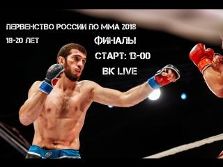 Союз MMA России - Live 1/2 и финалы Первенства России по ММА 2018.