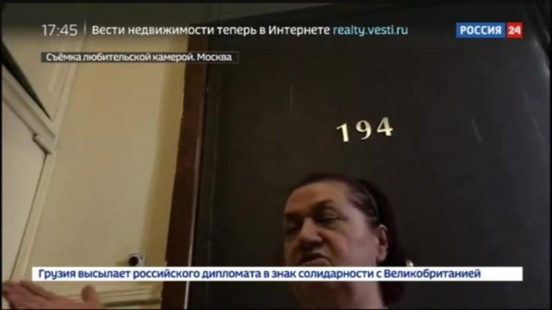 Россия 24 Жертвы черных риелторов владелица дорогой квартиры в Москве умерла при загадочных обстоятельств…