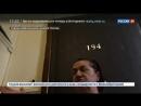 Россия 24 - Жертвы черных риелторов: владелица дорогой квартиры в Москве умерла при загадочных обстоятельств…