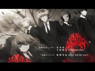 Токийский Гуль: Перерождение. Эндинг /ED/ Tokyo Ghoul:re. Ending