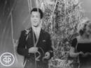 Иосиф Кобзон И опять во дворе (1962)